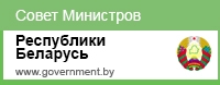 http://www.government.by/ru/